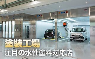 新・塗装工場 注目の水性塗料対応店|バナー